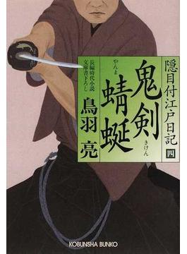 鬼剣蜻蜒 文庫書下ろし/長編時代小説