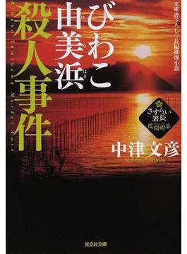 びわこ由美浜殺人事件 文庫書下ろし/長編推理小説