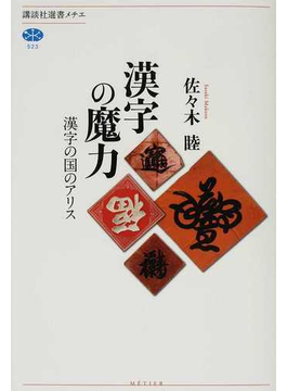 漢字の魔力 漢字の国のアリス(講談社選書メチエ)
