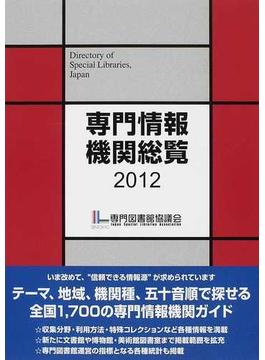 専門情報機関総覧 2012