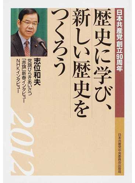 歴史に学び、新しい歴史をつくろう 日本共産党創立90周年