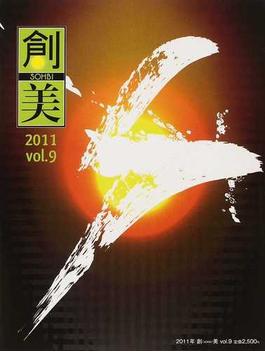 創美 vol.9(2011) 特集〈北京故宮博物院200選〉〈レオナルド・ダ・ヴィンチ美の理想展〉
