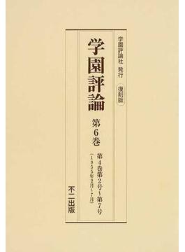 学園評論 復刻版 第6巻 第4巻第2号〜第7号(1955年2月〜7月)