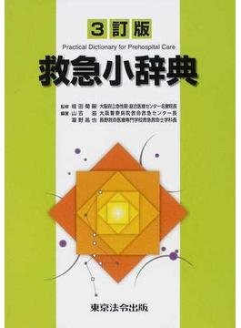 救急小辞典 3訂版