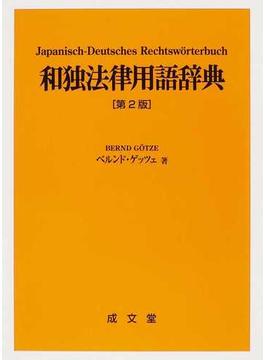 和独法律用語辞典 第2版