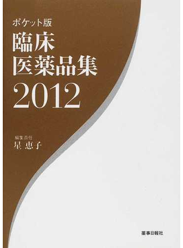 臨床医薬品集 ポケット版 2012