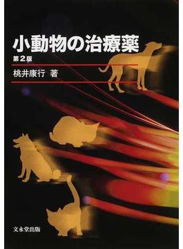小動物の治療薬 第2版