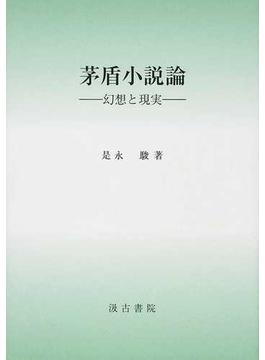 茅盾小説論 幻想と現実