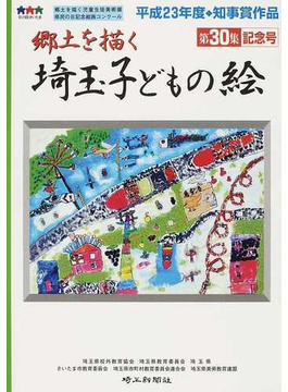 埼玉子どもの絵 郷土を描く 第30集記念号