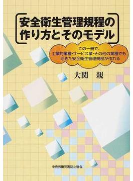 安全衛生管理規程の作り方とそのモデル この一冊で、工業的業種・サービス業・その他の業種でも活きた安全衛生管理規程が作れる 第3版
