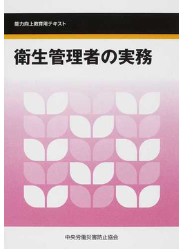 衛生管理者の実務 第2版