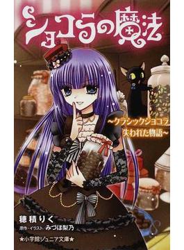 ショコラの魔法 2 クラシックショコラ失われた物語(小学館ジュニア文庫)