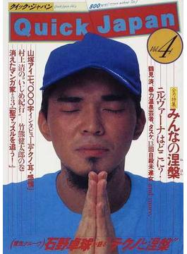 クイック・ジャパン 復刻版 Vol.4 全力特集みんなの涅槃