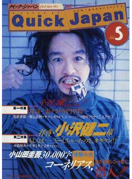 クイック・ジャパン 復刻版 Vol.5