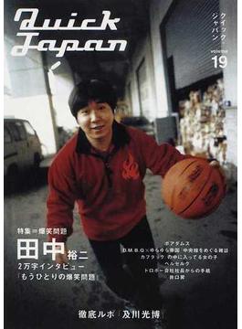 クイック・ジャパン 復刻版 volume19