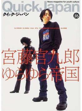 クイック・ジャパン 復刻版 Vol.35 宮藤官九郎×ゆらゆら帝国