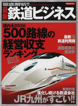 徹底解析!!最新鉄道ビジネス 国内全200社500路線の経営収支ランキング