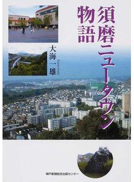 須磨ニュータウン物語