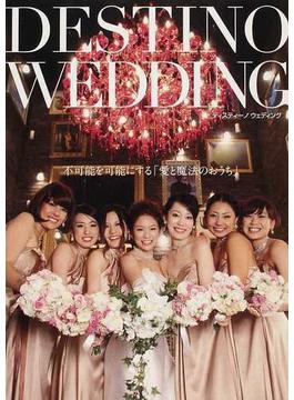 DESTINO WEDDING 不可能を可能にする「愛と魔法のおうち」