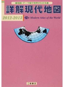 詳解現代地図 地図・テーマ図で世界がわかる 2012-2013