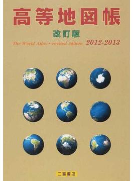 高等地図帳 2012-2013