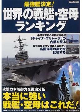 最強艦決定!世界の戦艦・空母ランキング 主要軍艦・艦種別の「最強」を決める!(洋泉社MOOK)