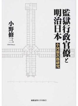 監獄行政官僚と明治日本 小河滋次郎研究