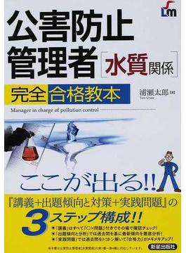 公害防止管理者〈水質関係〉完全合格教本 ここが出る!!