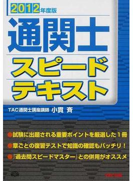 通関士スピードテキスト 2012年度版