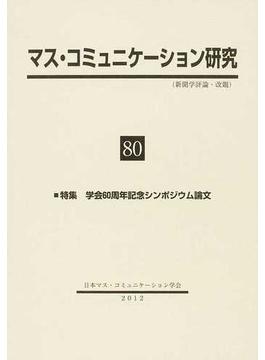マス・コミュニケーション研究 80 特集学会60周年記念シンポジウム論文