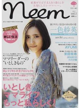 Neem ポリシーあるママのライフスタイル誌 vol.1(2012) いとしきママライフもっと私らしく!