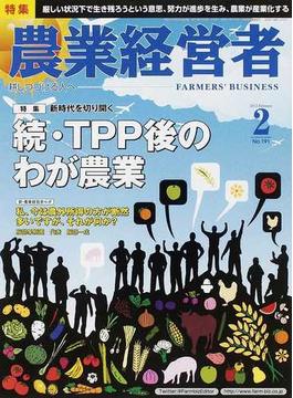 農業経営者 耕しつづける人へ No.191(2012−2) 特集続・TPP後のわが農業