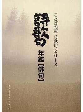 詩歌句 ことばの翼 第37号(2012年) 年鑑2012俳句版