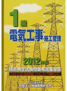 1級電気工事施工管理技術検定試験問題解説集録版 2012年版