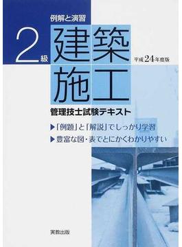 例解と演習2級建築施工管理技士試験テキスト 平成24年度版
