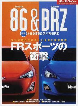 速報!トヨタ86&スバルBRZ