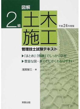 図解2級土木施工管理技士試験テキスト 平成24年度版