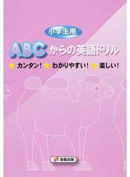 ABCからの英語ドリル 小学生用