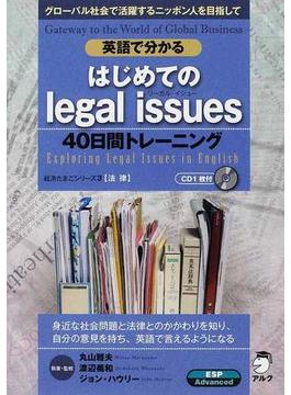 英語で分かるはじめてのlegal issues 40日間トレーニング グローバル社会で活躍するニッポン人を目指して