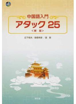 中国語入門アタック25 新版