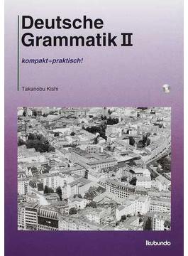 コンパクトドイツ語文法 わかる!つかえる! 2
