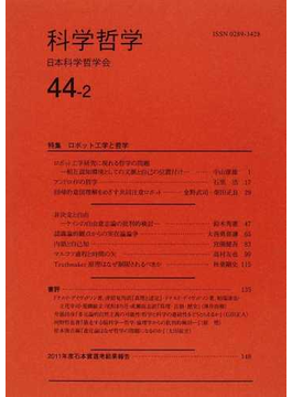 科学哲学 44−2