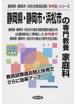 静岡県・静岡市・浜松市の専門教養家庭科 2013年度版