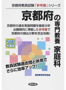 京都府の専門教養家庭科 2013年度版