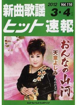 新曲歌謡ヒット速報 Vol.116(2012−3・4月号)