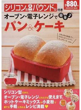シリコン製ミニパウンド型付きオーブン・電子レンジで簡単・パン&ケーキ