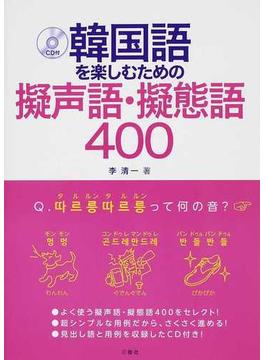 韓国語を楽しむための擬声語・擬態語400