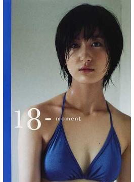 18‐moment 水沢奈子写真集