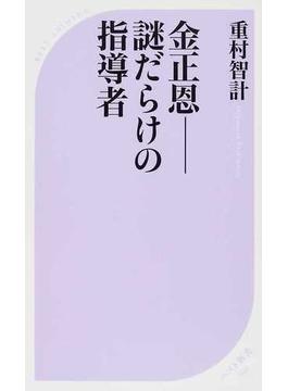金正恩−謎だらけの指導者(ベスト新書)
