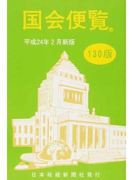 国会便覧 平成24年2月新版